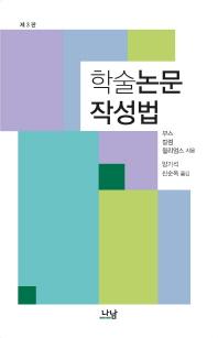 학술논문작성법(3판)