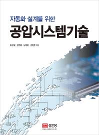 공압시스템기술(자동화 설계를 위한)