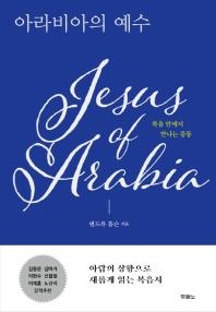 아라비아의 예수