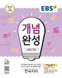 고등 사회탐구영역 한국지리(2021)(EBS 개념완성)