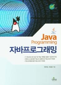 자바프로그래밍