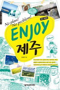 ENJOY 제주(2판)(Enjoy 세계여행 시리즈 17)