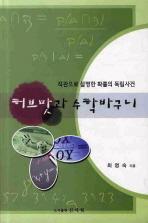 허브맛과 수학바구니  - 78 - cc