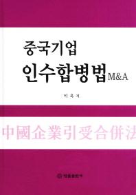 중국기업 인수합병법(양장본 HardCover)