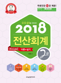 전산회계 2급 이론+실기(2018)