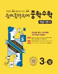 중학 수학 3-상 개념기본서(2020)