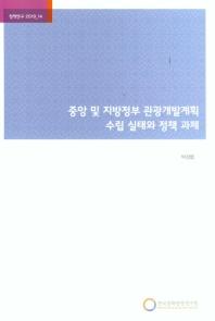 중앙 및 지방정부 관광개발계획 수립 실태와 정책 과제(정책연구 2019-14)