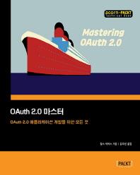 OAuth 2.0 마스터(acorn+PACKT 시리즈)