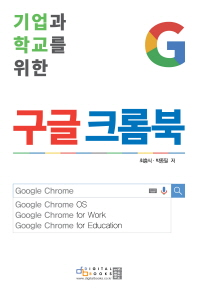 구글 크롬북(기업과 학교를 위한)