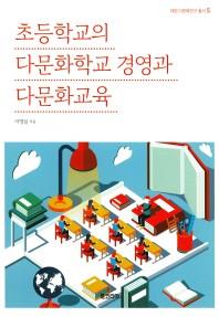 초등학교의 다문화학교 경영과 다문화교육(대원 다문화연구 총서 5)