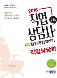 직업상담학 한 번에 합격하기(직업상담사 2급 1차)(2016)(에듀윌)(직업상담사 합격전략 시리즈)