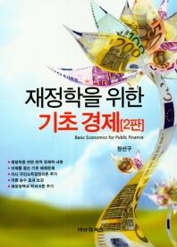 재정학을 위한 기초경제(2판)