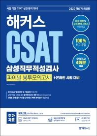 GSAT 삼성직무적성검사 파이널 봉투모의고사(2020 하반기)(해커스)