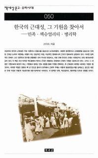 한국의 근대성 그 기원을 찾아서(책세상문고우리시대 50)