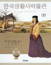 한국생활사박물관 9(조선생활관 1)