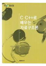 C C++로 배우는 자료구조론(IT Cookbook 한빛교재 시리즈)