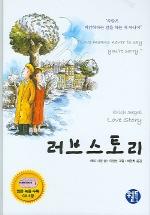 러브 스토리(CD 3장 포함)