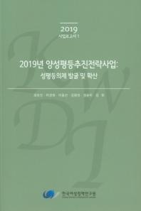 2019년 양성평등추진전략사업: 성평등의제 발굴 및 확산(2019 사업보고서 1)