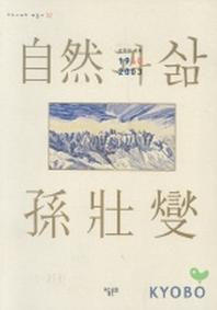 자연과 삶:1960~2003(우리시대의 예술가 2)