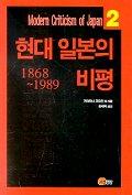 현대 일본의 비평(1868-1989)