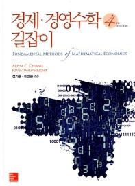 경제 경영수학 길잡이(수정판 4판)(양장본 HardCover)