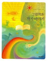 그림책과 작가 이야기(볕 드는 마루에서 만난)(열린어린이 책 마을 01)