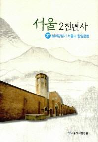 서울2천년사 27호: 일제강점기 서울의 항일운동