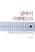 굿바이 구텐베르크  ☞ 서고위치:GV 3