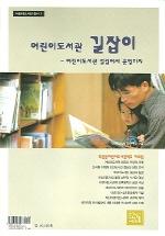 어린이도서관 길잡이