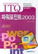 파워포인트 2003 (ITQ)(CD1장, 디스켓1장포함)