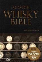 스카치 위스키 바이블(SCOTCH WHISKY BIBLE)