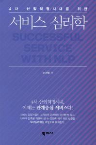 서비스 심리학(4차 산업혁명시대를 위한)