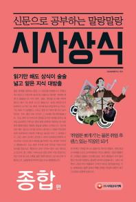 신문으로 공부하는 말랑말랑 시사상식: 종합편(4판)