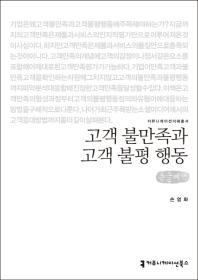 고객 불만족과 고객 불평 행동(큰글씨책)(커뮤니케이션이해총서)