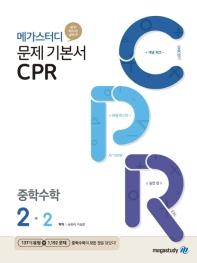 중학 수학 중2-2 문제기본서(2020)(메가스터디 CPR)