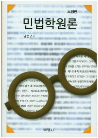 민법학원론(보정판)(양장본 HardCover)