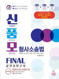 형사소송법 Final 실전모의고사(신품모)(신정판 4판)