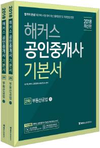 부동산공법 기본서 세트(공인중개사 2차)(2018)