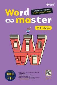 Word Master(워드 마스터) 중등 고난도(2019)(3판)