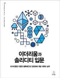 이더리움과 솔리디티 입문(위키북스 해킹 & 보안 시리즈 12)