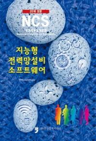지능형 전력망설비 소프트웨어(2016)(NCS(국가직무능력표준) 보완)