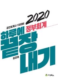 정부회계(2020)(하루에 끝장내기)