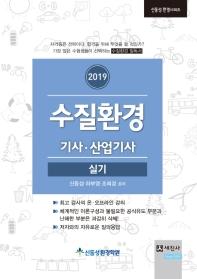 수질환경기사·산업기사 실기(2019)(신동성 환경시리즈)
