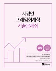사경인 프레임회계학 기출문제집(2018)(공단기)