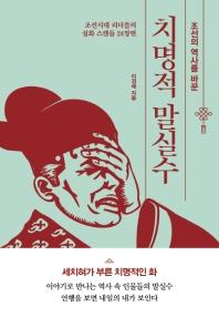 조선의 역사를 바꾼 치명적 말실수
