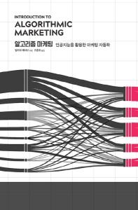 알고리즘 마케팅(데이터 과학)