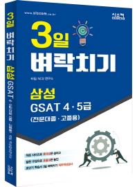삼성 GSAT 4 5급(전문대졸 고졸용)