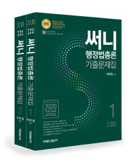 써니 행정법총론 기출문제집(2020)(커넥츠 공단기)(전2권)