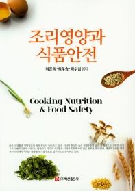 조리영양과 식품안전