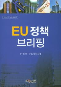 EU 정책 브리핑(2016)(개정판 3판)